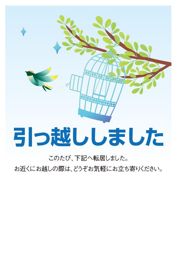 引越しハガキ_Ctype
